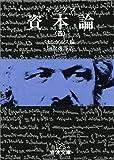 マルクス 資本論 4 (岩波文庫) 画像