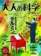 テルミン (大人の科学マガジンシリーズ)