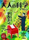 大人の科学マガジン Vol.17 ( テルミン ) (学研ムック大人の科学マガジンシリーズ)