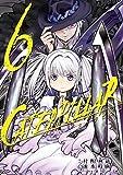 キャタピラー(6) (ヤングガンガンコミックス)