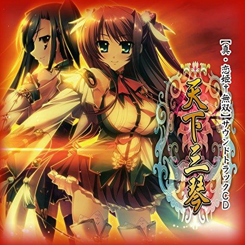 PCゲーム「真・恋姫†無双」オリジナルサウンドトラック 天下三琴