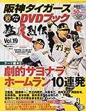 阪神タイガース オリジナルDVDブック 猛虎烈伝 2009年 12/3号 [雑誌]