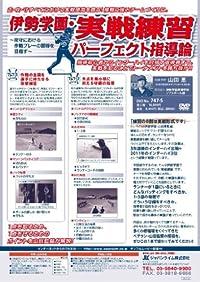 747 伊勢学園・実戦練習パーフェクト指導論