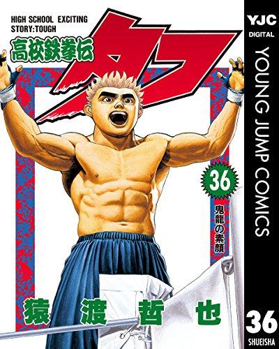 高校鉄拳伝タフ 36 (ヤングジャンプコミックスDIGITAL)