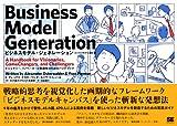 ビジネスモデル・ジェネレーション ビジネスモデル設計書 画像
