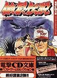 餓狼伝説―宿命の戦い (2) (電撃CD文庫―ベストゲームセレクション)