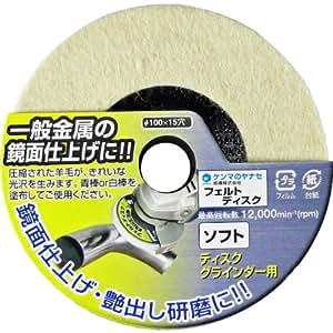 ヤナセ フェルトディスク ソフト HF02