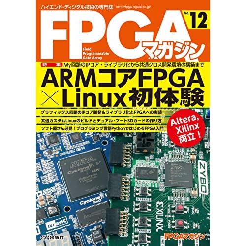 FPGAマガジンNo.12