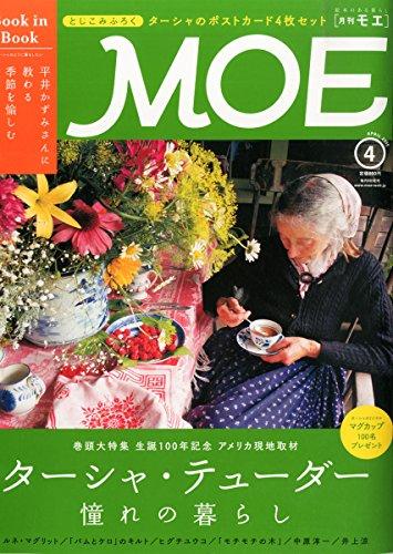 MOE 2015年 04 月号 [雑誌]の詳細を見る