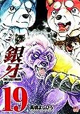 銀牙~THE LAST WARS~ (19): ニチブン・コミックス (ニチブンコミックス)