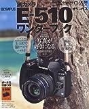 旅カメラ OLYMPUS E-510ワンダーブック