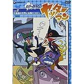 ヤッターマン Vol.2 不思議の世界に出発だコロン [DVD]