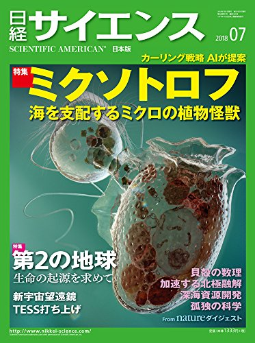 日経サイエンス2018年7月号