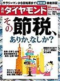週刊ダイヤモンド 2015年10/24号 [雑誌]