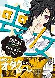 喪女アンソロジーコミック / アンソロジー のシリーズ情報を見る