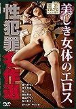 美しき女体のエロス 性犯罪名作選 [DVD]