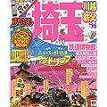 まっぷる 埼玉 川越・秩父 '16 (まっぷるマガジン)