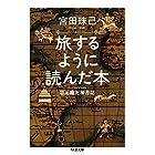 旅するように読んだ本: 墨瓦鑞泥加書誌 (ちくま文庫)