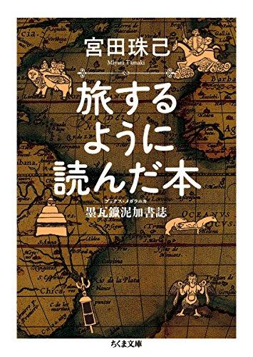 [画像:旅するように読んだ本: 墨瓦鑞泥加書誌 (ちくま文庫)]
