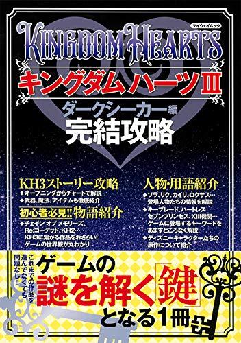 キングダム ハーツIII ダークシーカー編・完結攻略 (マイ...