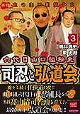 六代目山口組秘史 司忍と弘道会 3巻 (カルトコミックス)
