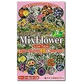 [花タネ]ミックスフラワー:低性品種ミックス(ロータイプ)の種 3袋セット[春、夏、秋まき]