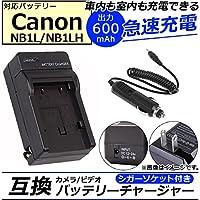 AP カメラ/ビデオ 互換 バッテリーチャージャー シガーソケット付き キャノン NB1L/NB1LH 急速充電 AP-UJ0046-CN1L-SG
