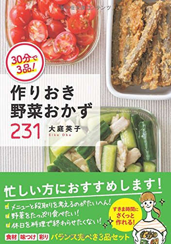 30分で3品!  作りおき野菜おかず231