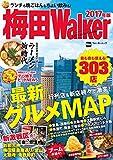 梅田Walker 2017年版 (ウォーカームック)