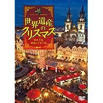 シンフォレストDVD 世界遺産のクリスマス 欧州3国・映像と音楽の旅
