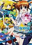 魔法少女リリカルなのはINNOCENT 1 (カドカワコミックス・エース)