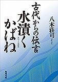古代からの伝言 水漬くかばね<古代からの伝言> (角川文庫)