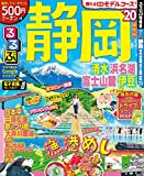 るるぶ静岡 清水 浜名湖 富士山麓 伊豆'20 (るるぶ情報版地域) 画像