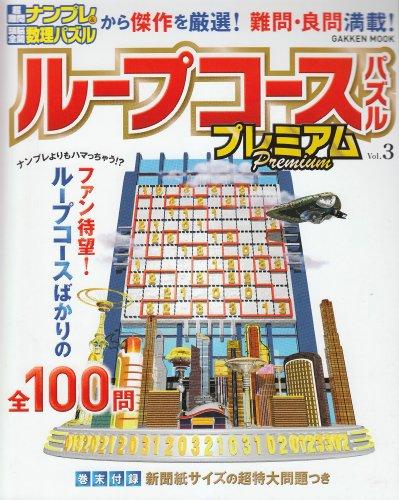 ループコースパズル プレミアム3 (学研ムック)