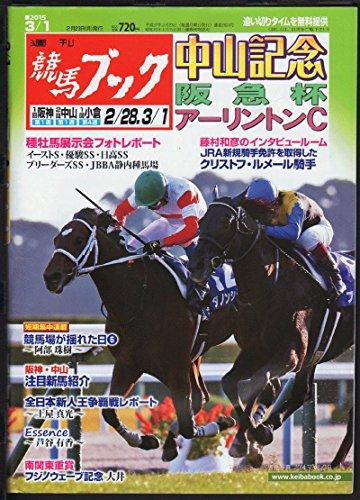 週刊競馬ブック 2015年 2/28・3/1日号