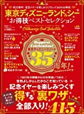 【お得技シリーズ107】東京ディズニーランド&シーお得技ベストセレクション (晋遊舎ムック)