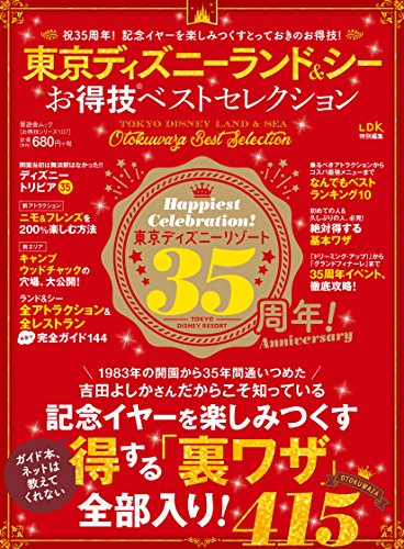 【お得技シリーズ107】東京ディズニーランド&シーお得技ベストセレクション ...