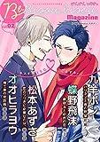 ビズ.ビズ.Magazine vol.2 (ビズ.ビズ.コミック)