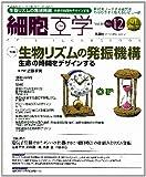 細胞工学2011年12月号 Vol.30 No.12