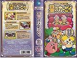 星のカービィ 3rdシリーズ  Vol.11 (通巻25巻) [VHS]