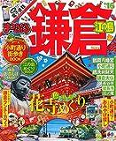 まっぷる 鎌倉 江の島 '16 (まっぷるマガジン)