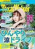 TokaiWalker夏休み直前号 (ウォーカームック)