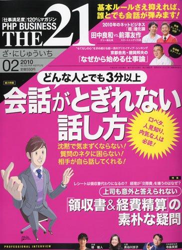 THE 21 (ざ・にじゅういち) 2010年 02月号 [雑誌]