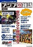 アジアの雑誌復刻版 夜のバンコクで遊び倒そう