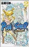 PUNISHER 2 (少年チャンピオン・コミックス)