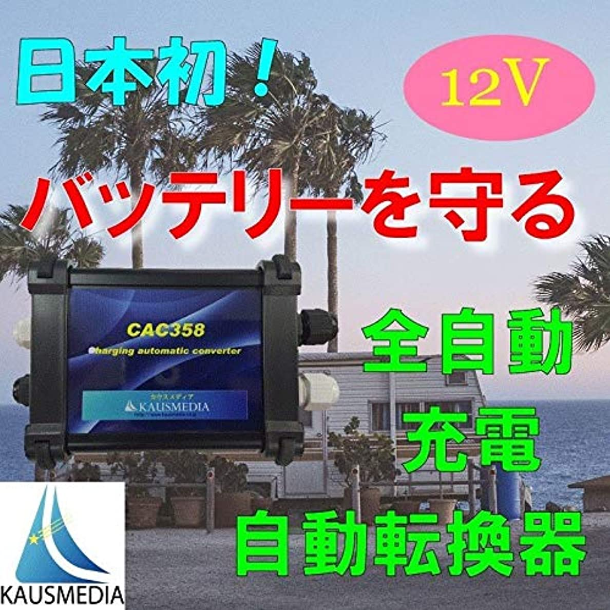レパートリー意志に反する消える12Vバッテリー充電自動切換器 転換器 CAC358-12
