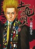 土竜(モグラ)の唄 15 (ヤングサンデーコミックス)
