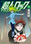 超人ロック ドラゴンズブラッド 1 (MFコミックス フラッパーシリーズ)