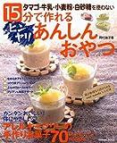 タマゴ・牛乳・小麦粉・白砂糖を使わない 15分で作れるヒンヤリあんしんおやつ (タツミムック)