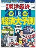 週刊東洋経済 2014年7/12号 [雑誌]